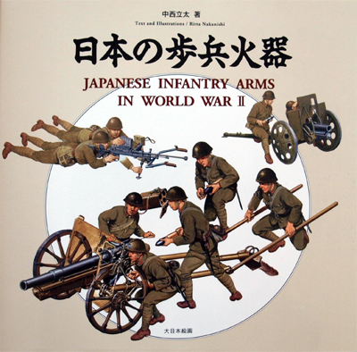 Japanese Infantry Arms in World War II | M1 Pencil