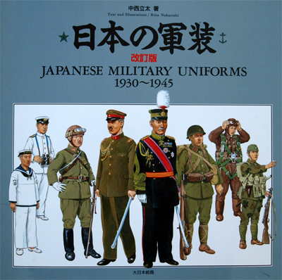 Japanese Military Uniforms 1930~1945
